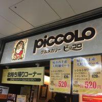 ピッコロカリーを食べてみた感想!ホワイティ梅田店で食べました。