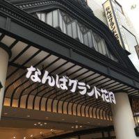 吉本新喜劇を観覧!飲食持ち込みOKでたこ焼き食べながら楽しんだ!