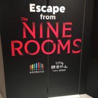 アソビルの脱出ゲーム「Escape from The NINE ROOMS」へ行ってきた!