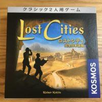 ロストシティというボードゲームのルールとコツと面白さについて!
