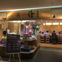 横浜スカイビルの回転寿司、活美登利が美味しすぎる!行列の待ち時間や金額など!