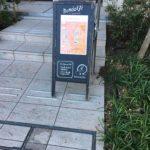 ボンドルフィボンカフェみなとみらい店へのアクセス!駅から徒歩ルートを写真付きで!
