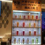 アンサーティー横浜高島屋店に行った!場所や待ち時間は?