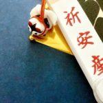 戌の日の安産祈願ができる横浜の神社!費用や予約の有無などまとめてみた!