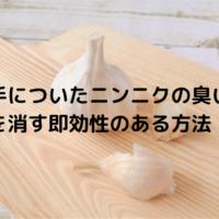 ニンニクの臭いを手から消す即効性のある方法とは?臭いが付かない対策も!