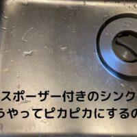 ディスポーザー付きシンクの掃除方法は?くすみを綺麗に落とす方法!